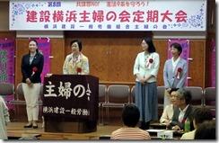 建設横浜主婦会 (3)