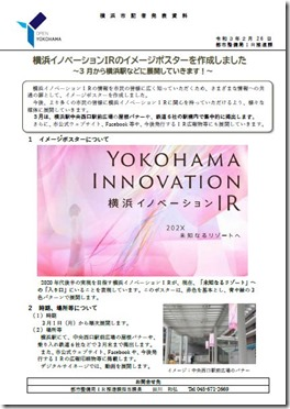 横浜イノベーション